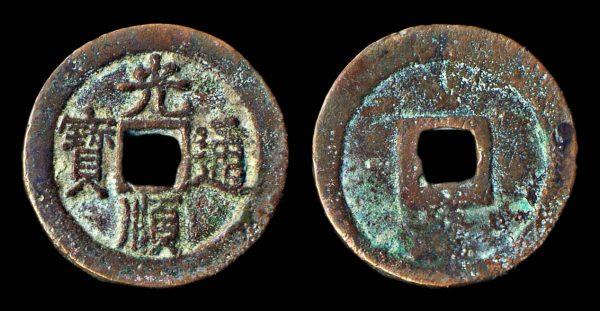 VIETNAM, QUANG THUAN THONG BAO, 1460-69 AD