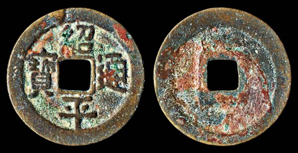 VIETNAM, THIEU BINH THONG BAO, 1434-40 AD
