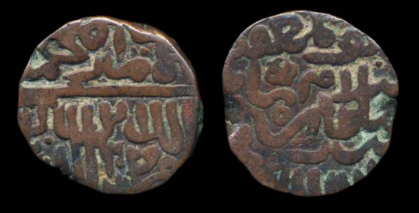 DEHLI, Islam Shah, 1545-54 AD, paisa, 952 AH
