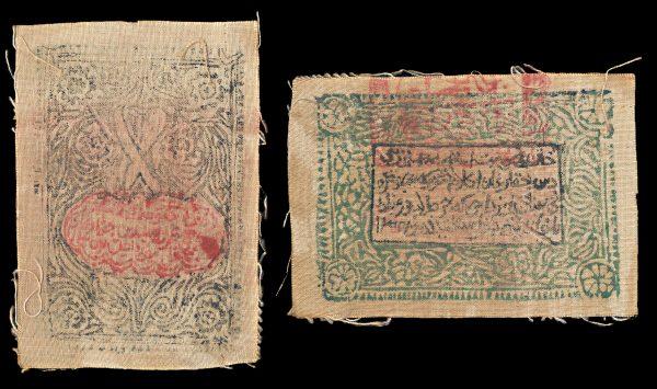 CHINA UNITED ISLAMIC REPUBLIC OF EAST TURKESTAN 100 silver dachin 1352 AH (1933 AD) P-S3039 cloth note