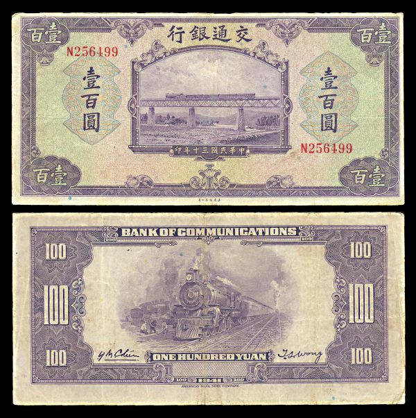 CHINA Bank of Communications 100 yuan 1941 P162b