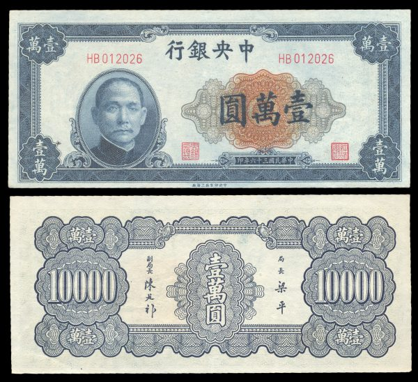 CHINA Central Bank of China 10,000 yuan 1947 P318