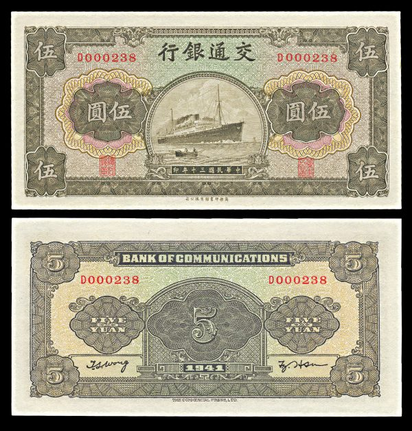 CHINA Bank of Communications 5 yuan 1941 P157