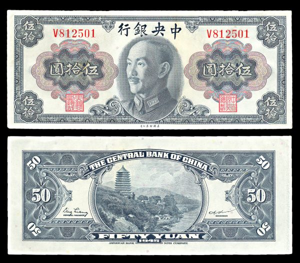CHINA Central Bank of China 50 yuan 1945 (1948) P393