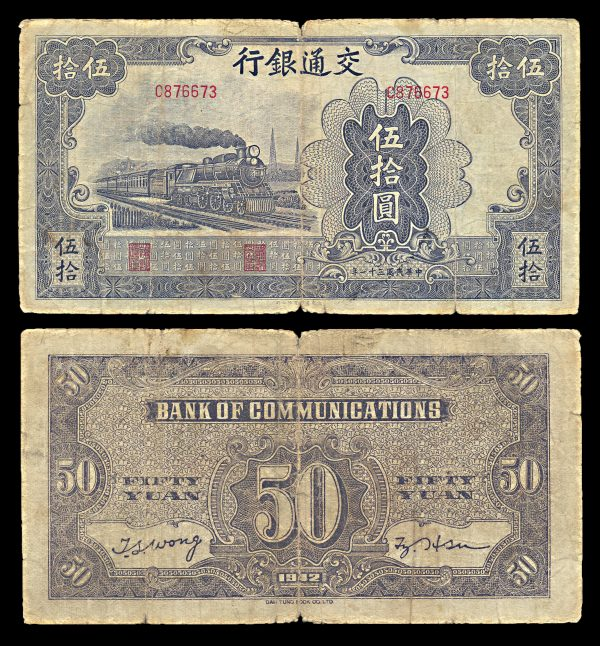 CHINA Bank of Communications 50 yuan 1942 P164a