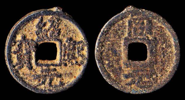 china iron 2 cash coin