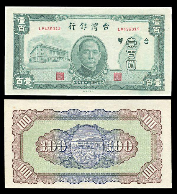 CHINA TAIWAN 100 yuan 1946 P1939
