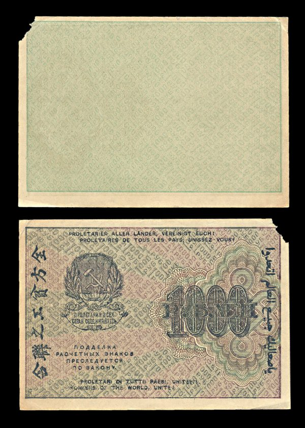 RUSSIA RSFSR 1000 rubli 1919 P104a ERROR: face has underprint only