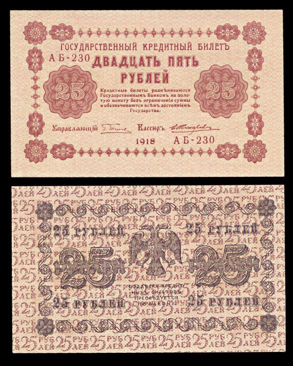 RUSSIA RSFSR 25 rubli 1918 P90