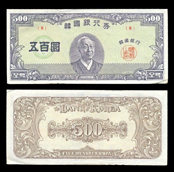 SOUTH KOREA 500 hwan 4289 KE (1956 AD) P20