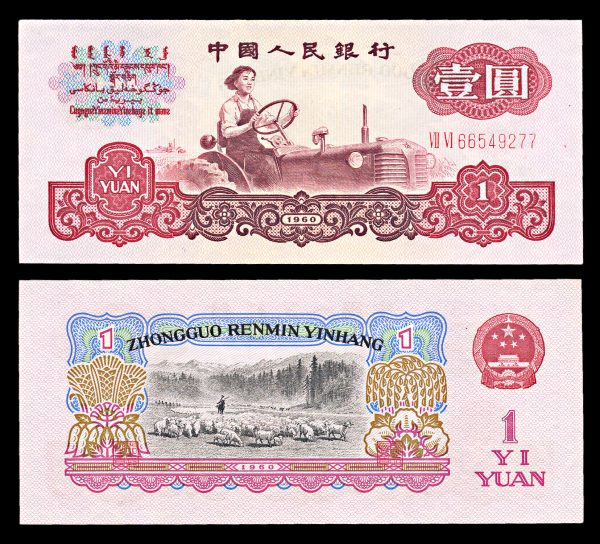 CHINA, PEOPLES REPUBLIC, 1 yuan, 1960