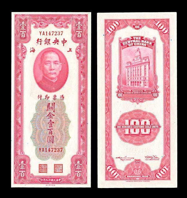 CHINA, Central Bank of China, 100 customs gold units, 1930