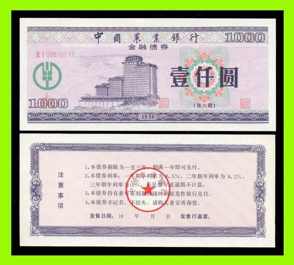 CHINA 1000 yuan savings bond 1991