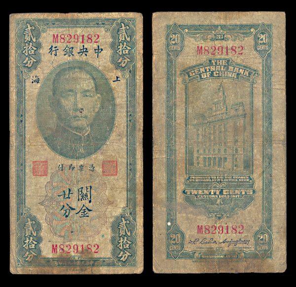 CHINA, Central Bank of China, 20 cents customs gold unit, 1930