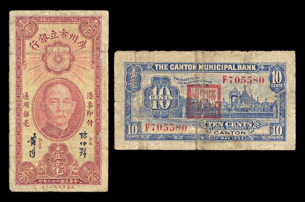 CHINA, Canton Municipal Bank, 10 cents, 1.5.1933