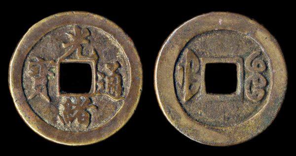 CHINA, GUANG XU TONG BAO, 1 cash Fujian mint 1887-90s AD, DOUBLE SIDED