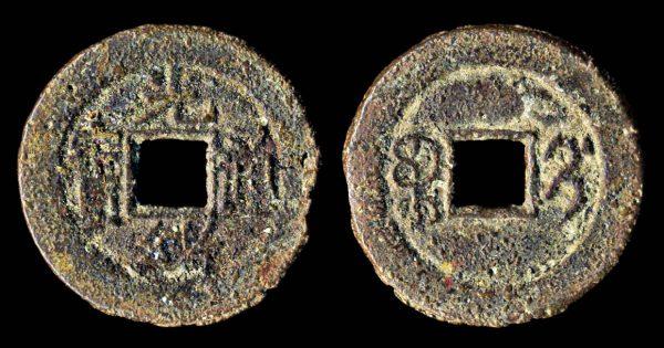 CHINA, GUANG XU TONG BAO, 1 cash Jilin mint 1887+ AD