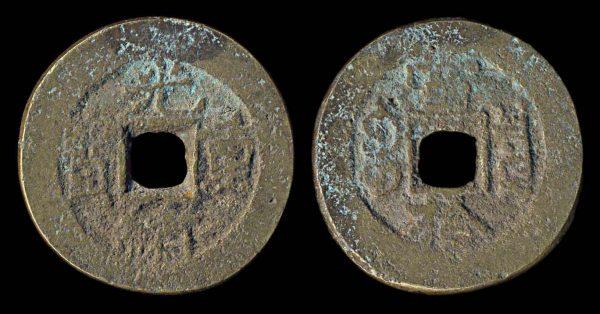 CHINA, GUANG XU ZHONG BAO 10 cash Board of Revenue North mint, 1880-96 AD