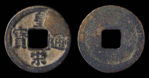 CHINA, HUANG SONG TONG BAO 1039-54 AD error