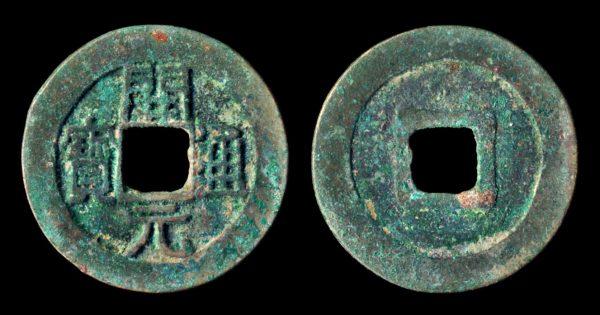 CHINA, SOUTHERN TANG Dynasty, KAI YUAN TONG BAO, Li script, 961-78 AD)