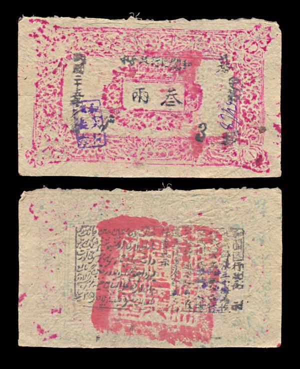 CHINA, Khotan District Administration, 3 taels, year 25 (1936)