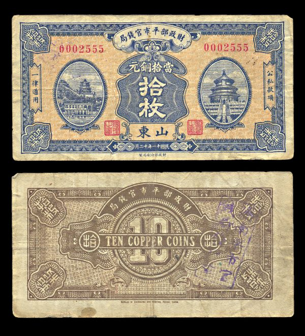 China local note 10 copper coins