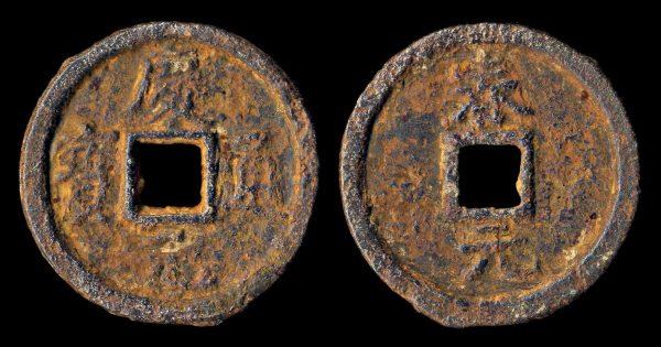 CHINA, QING YUAN TONG BAO iron 2 cash 1195 AD