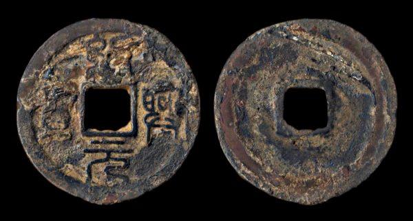 CHINA, SHAO XING YUAN BAO 2 cash, 1131-62 AD