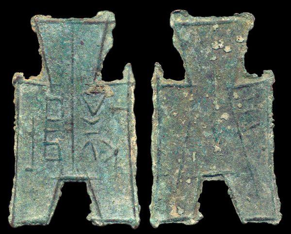 CHINA, small square foot spade, 350-250 BC, XIANG YUAN