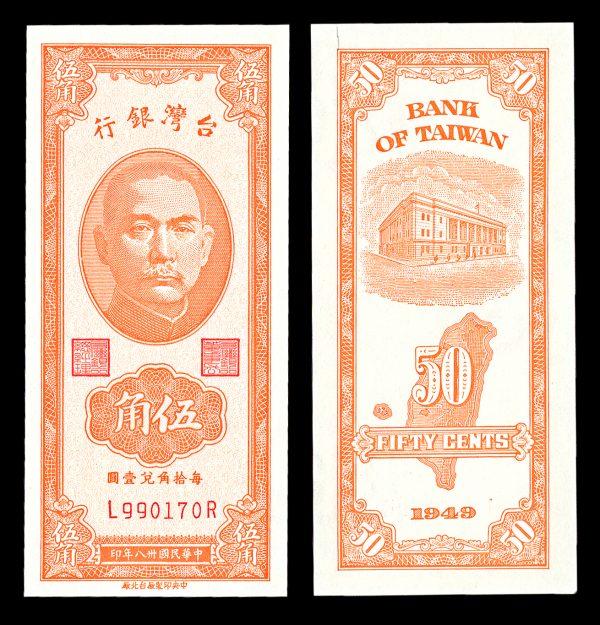 CHINA, TAIWAN, 50 cents, 1949