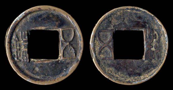 CHINA, EASTERN HAN Dynasty, 25-221 AD, double sided WU ZHU