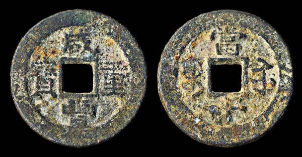 CHINA, XIAN FENG ZHONG BAO 10 cash Suzhou mint, 1854-55 AD