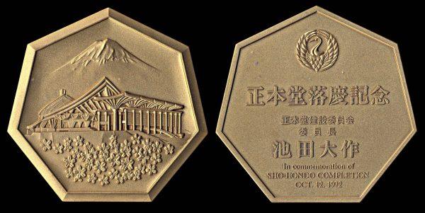 JAPAN, Soka Gakkai commemorative medal, 1970s