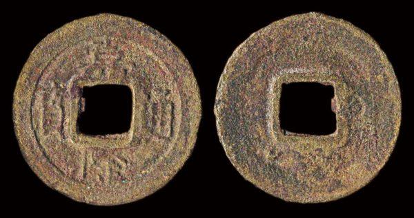 VIETNAM, GIA LONG THONG BAO, 1802-20 AD, cash, double rim, incuse circle on reverse