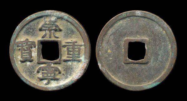 CHINA CHONG NING ZHONG BAO bronze 10 cash 1102-06 AD
