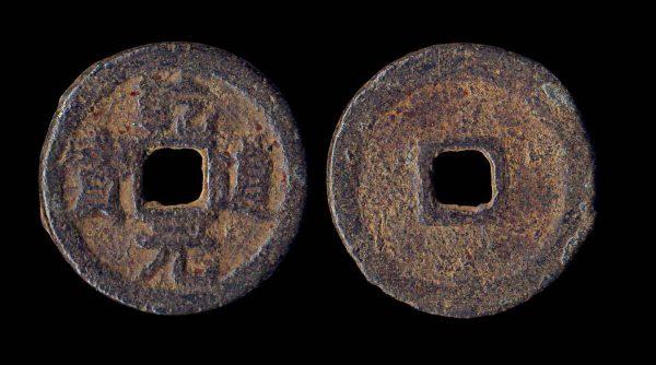 CHINA QIAN DAO YUAN BAO iron 2 cash 1165-73 AD