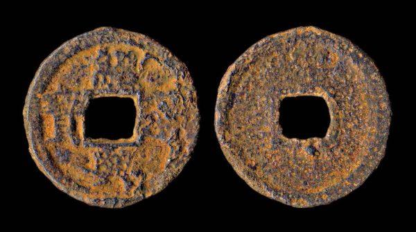 CHINA SHAO XING YUAN BAO iron 2 cash 1131-62 AD