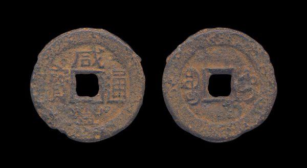 CHINA XIAN FENG TONG BAO iron 1 cash 1854-59 AD Baoding mint