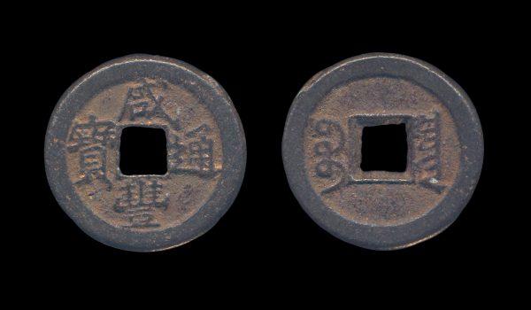 CHINA XIAN FENG TONG BAO iron 1 cash 1854-55 AD Board of Revenue mint