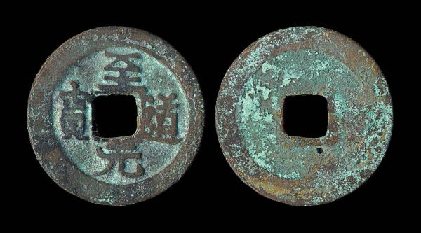 CHINA ZHI DAO YUAN BAO bronze 1 cash 995-98 AD