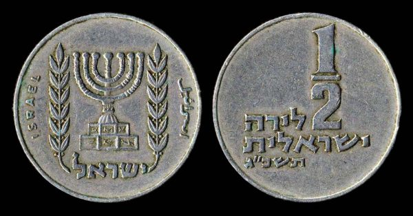 ISRAEL 1/2 lira 5723 JE (1963 AD)