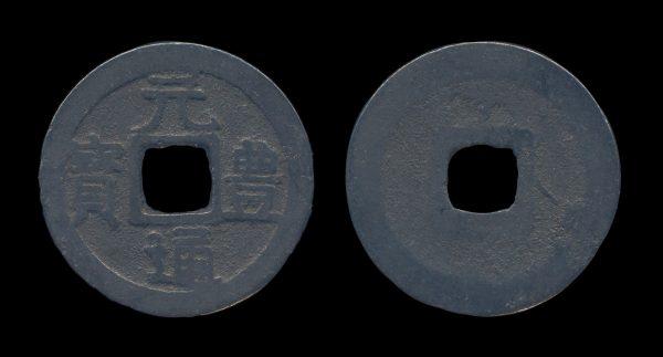 JAPAN GENHO TSUHO 1659 AD Nagasaki trade coin