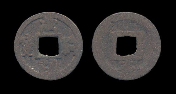 JAPAN GENYU TSUHO bronze 1 mon circa 1580-1620 AD