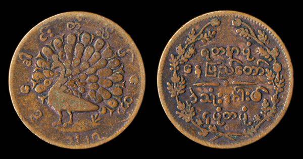 MYANMAR 1/4 pe 1227 CS (1865 AD)