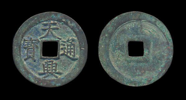 VIETNAM THIEN HUNG THONG BAO bronze 1 van 1459-60 AD