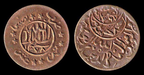 YEMEN 1/80 riyal 1378 AH (1958 AD)