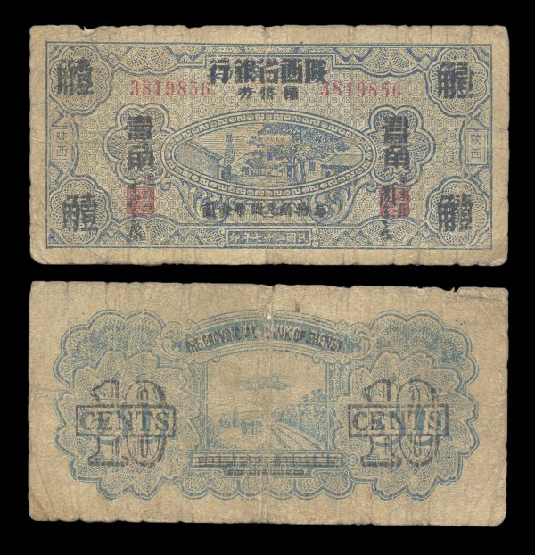 CHINA, Provincial Bank of Shensi, 10 cents no date (1939)