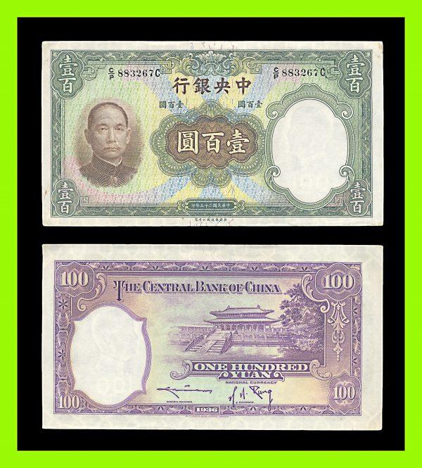 CHINA, Central Bank of China 100 yuan 1936