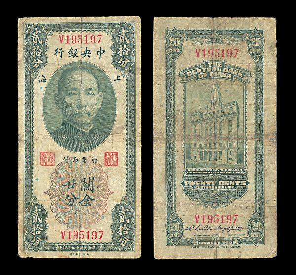 CHINA, Central Bank of China 20 cents 1930