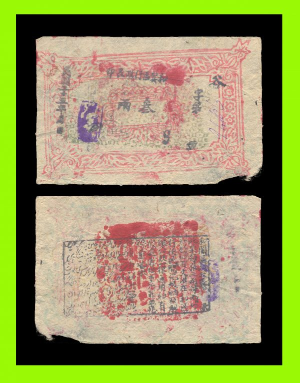 CHINA, Khotan District Administration, 3 taels year 25 (1936)